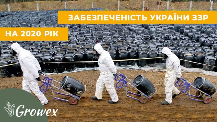 Недостаточная обеспеченность Украины СЗР