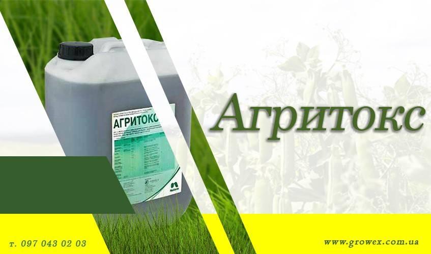 Агритокс