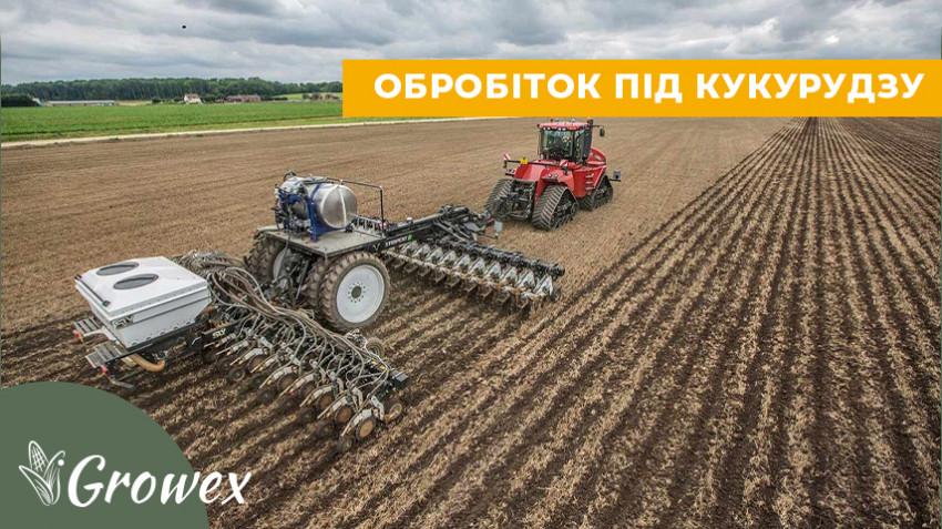 Основная обработка почвы под кукурузу